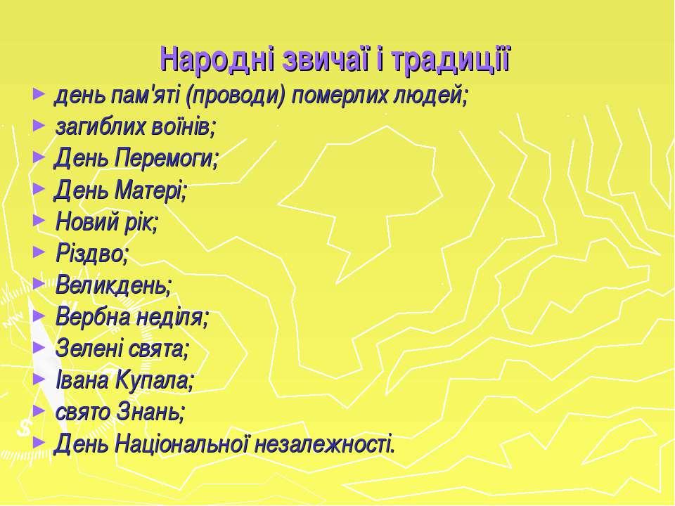 Народні звичаї і традиції день пам'яті (проводи) померлих людей; загиблих вої...