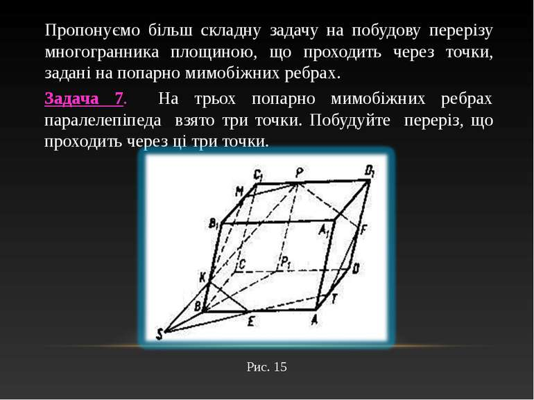 Пропонуємо більш складну задачу на побудову перерізу многогранника площиною, ...