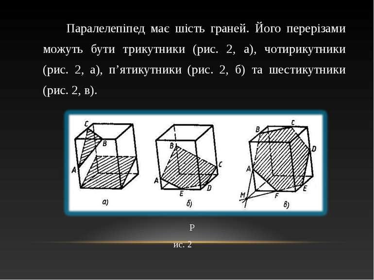 Паралелепіпед має шість граней. Його перерізами можуть бути трикутники (рис. ...