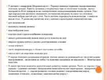 У дитини з синдромом Шерешевського - Тернера виникає первинне недорозвинення ...