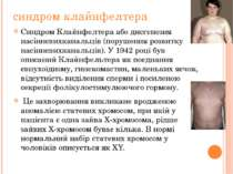 синдром клайнфелтера Синдром Клайнфелтера або дисгенезия насіннєвихканальців ...