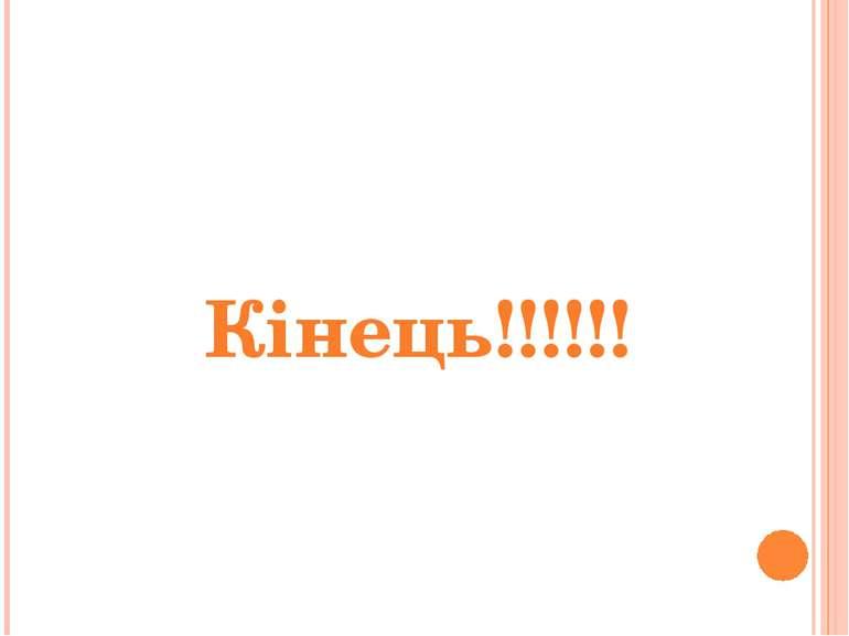 Кінець!!!!!!
