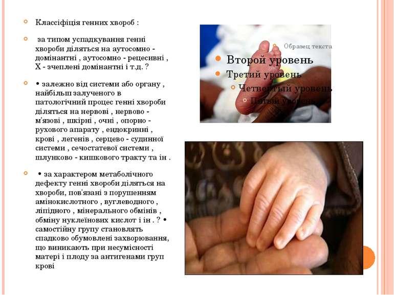 Классіфіція генних хвороб : за типом успадкування генні хвороби діляться на а...