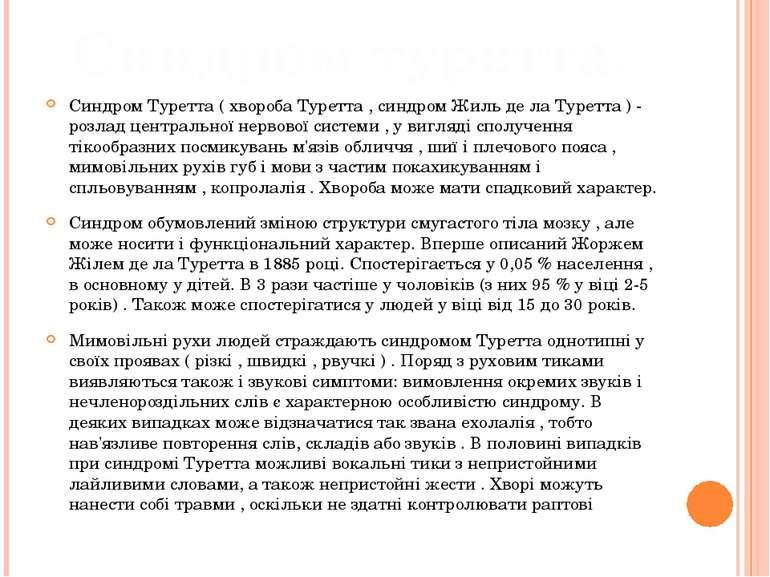 Синдром Туретта ( хвороба Туретта , синдром Жиль де ла Туретта ) - розлад цен...