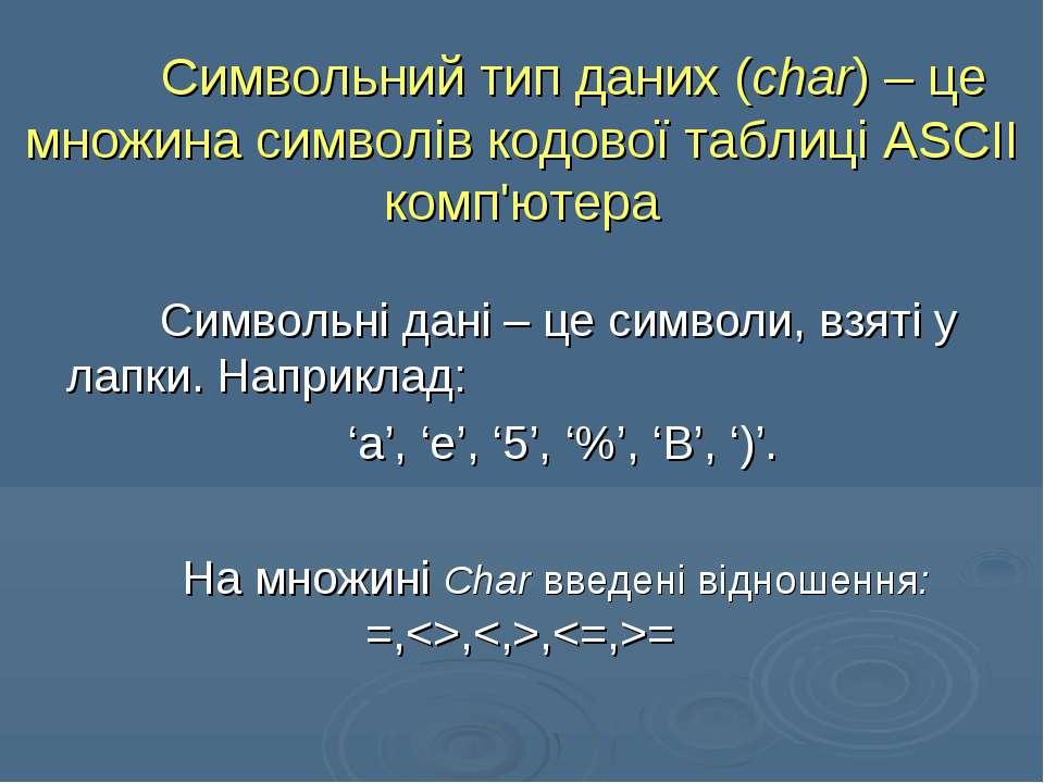 Символьний тип даних (char) – це множина символів кодової таблиці ASCII комп'...