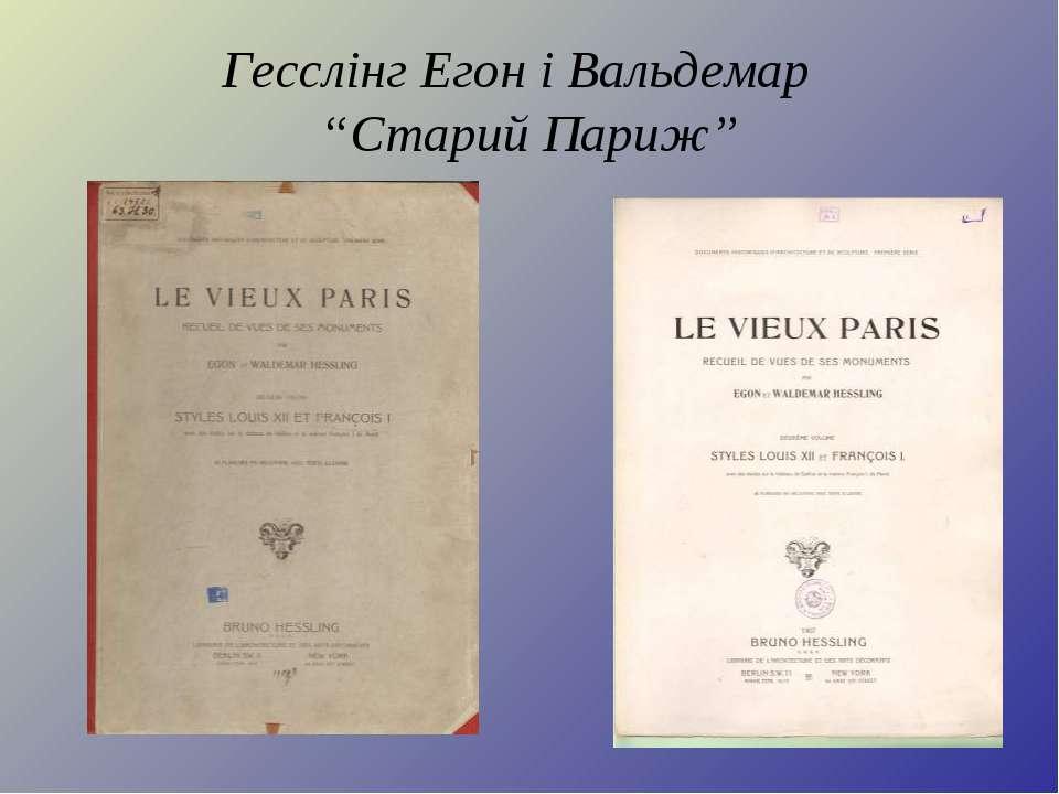 """Гесслінг Егон і Вальдемар """"Старий Париж"""""""