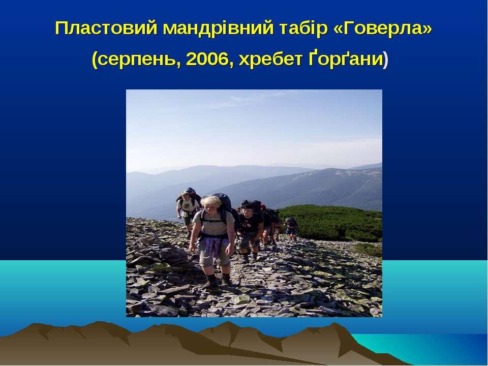 Пластовий мандрівний табір «Говерла» (серпень, 2006, хребет Ґорґани)