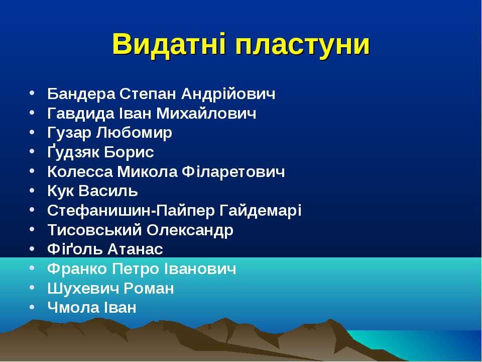 Видатні пластуни Бандера Степан Андрійович Гавдида Іван Михайлович Гузар Любо...