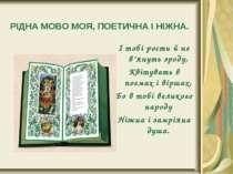 РІДНА МОВО МОЯ, ПОЕТИЧНА І НІЖНА. І тобі рости й не в'януть зроду, Квітувать ...