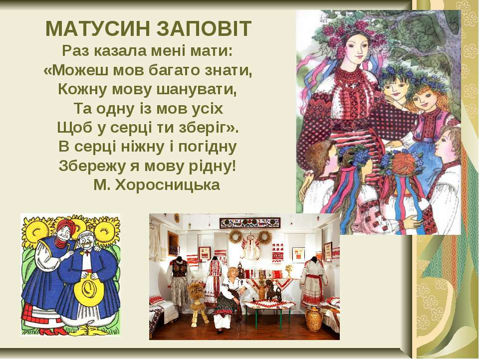МАТУСИН ЗАПОВІТ Раз казала мені мати: «Можеш мов багато знати, Кожну мову шан...