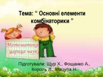 """Тема: """" Основні елементи комбінаторики """" Підготували: Щур Х., Фощанко А., Кор..."""