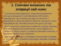 1. Скінчені множини та операції над ними В основі розповсюдженого теоретико-м...