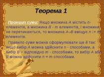 Теорема 1 Принцип суми: Якщо множина A містить n-елементів, а множина B - m е...