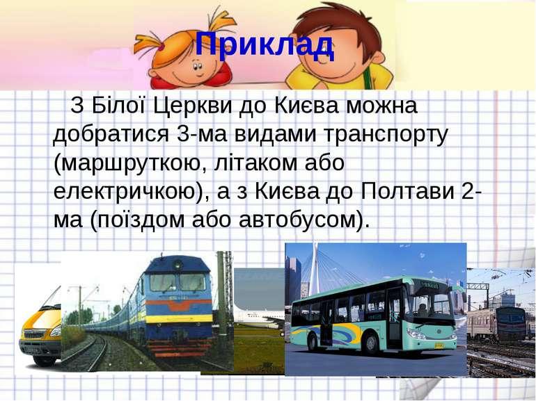 Приклад З Білої Церкви до Києва можна добратися 3-ма видами транспорту (маршр...