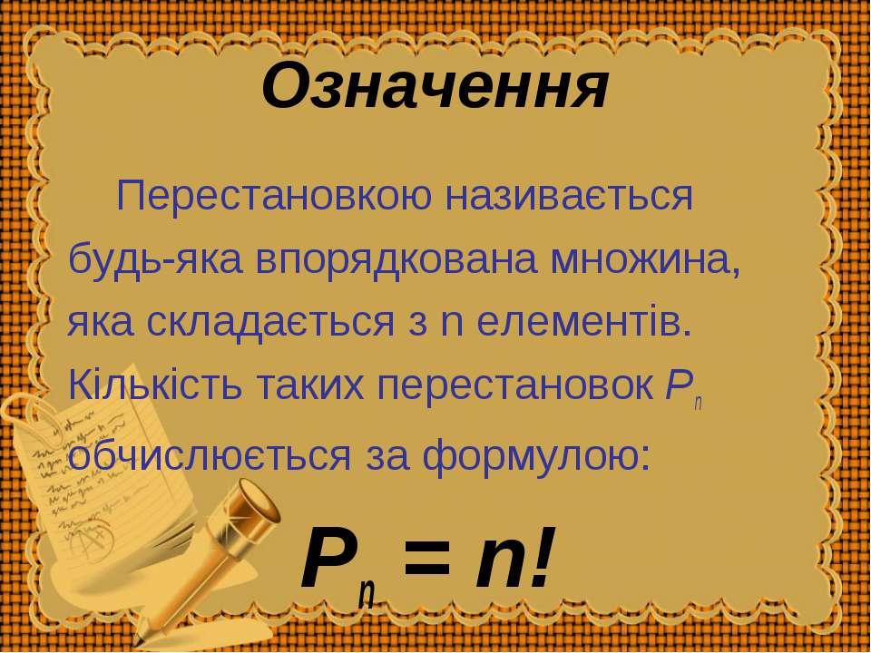 Означення Перестановкою називається будь-яка впорядкована множина, яка склада...