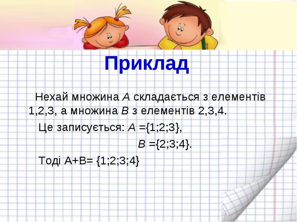 Приклад Нехай множина A складається з елементів 1,2,3, а множина B з елементі...
