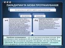 * * Робота вчителя СЗОШ № 8 м. Хмельницького Кравчук Г.Т. Робота вчителя СЗ...