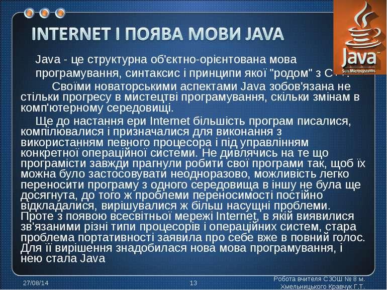 Java - це структурна об'єктно-орієнтована мова програмування, синтаксис і при...