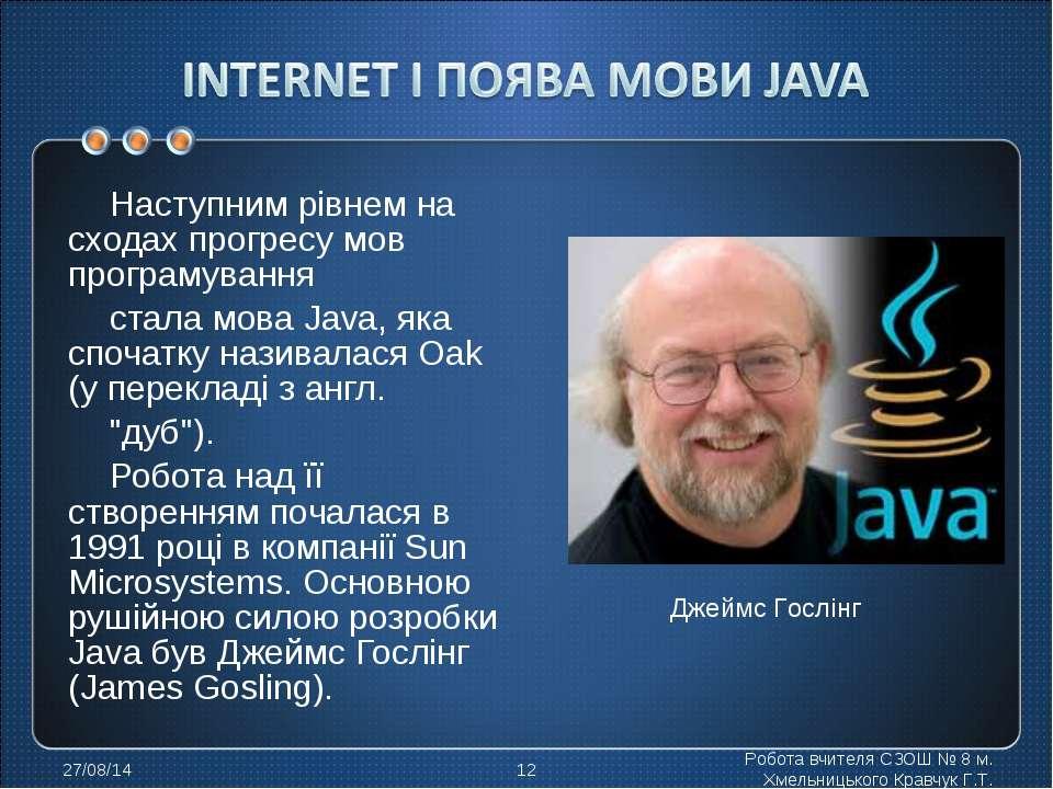 Наступним рівнем на сходах прогресу мов програмування стала мова Java, яка сп...