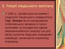 2. Теорії людського капіталу У 1992 р. професора економіки і соціології Чикаг...