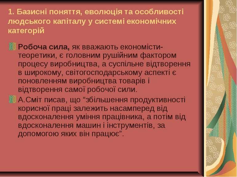 1. Базисні поняття, еволюція та особливості людського капіталу у системі екон...