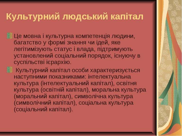 Культурний людський капітал Це мовна і культурна компетенція людини, багатств...