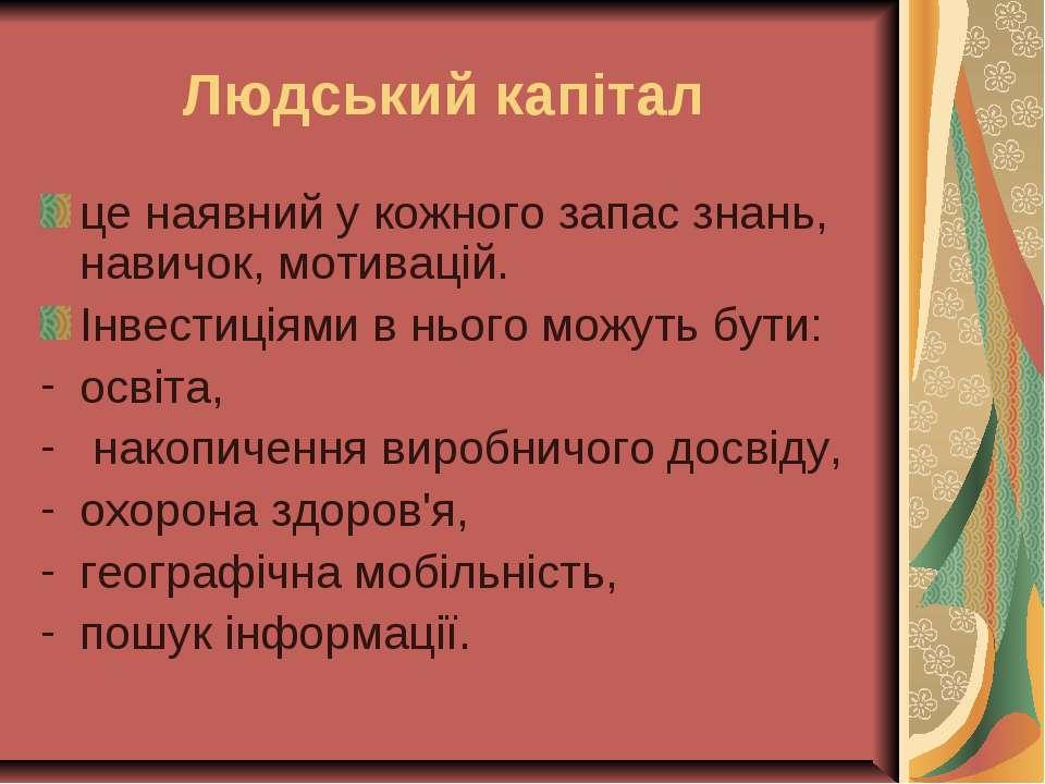 Людський капітал це наявний у кожного запас знань, навичок, мотивацій. Інвест...