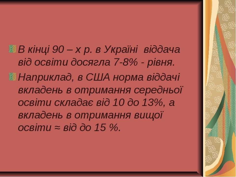 В кінці 90 – х р. в Україні віддача від освіти досягла 7-8% - рівня. Наприкла...