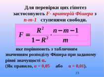 Для перевірки цих гіпотез застосовують F- критерій Фішера з n-m-1 ступенями с...