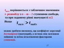 tексп порівнюється з табличним значенням t- розподілу з п – т – 1 ступенями с...