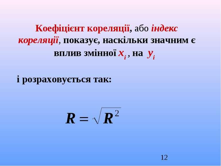 Коефіцієнт кореляції, або індекс кореляції, показує, наскільки значним є впли...