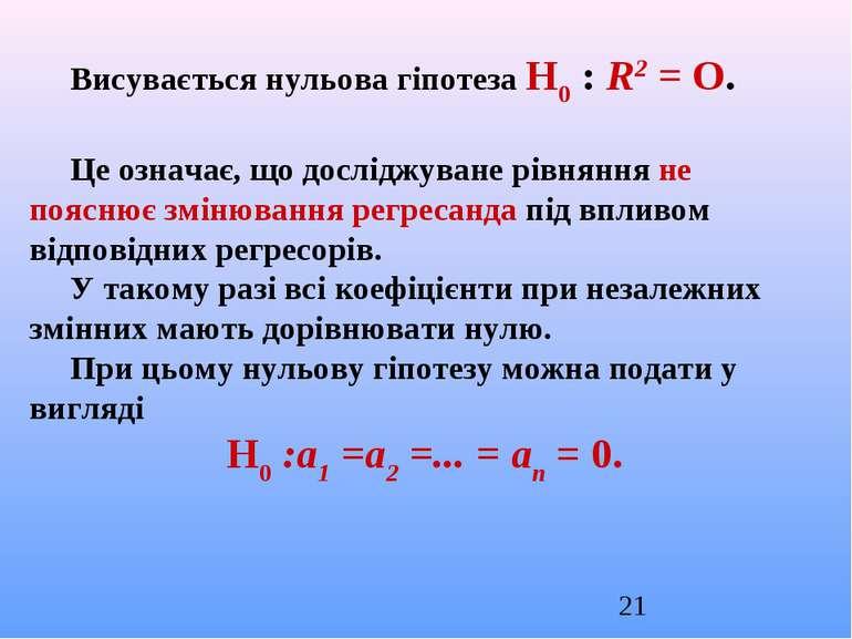Висувається нульова гіпотеза Н0 : R2 = О. Це означає, що досліджуване рівнянн...