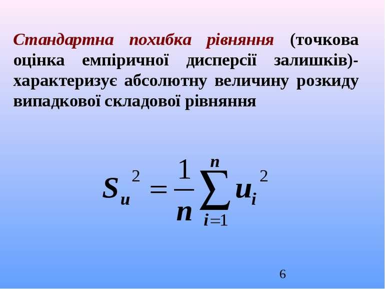 Стандартна похибка рівняння (точкова оцінка емпіричної дисперсії залишків)- х...