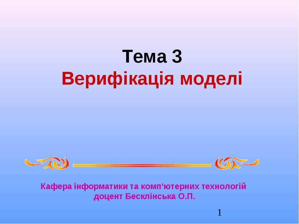 Тема 3 Верифікація моделі Кафера інформатики та комп'ютерних технологій доцен...