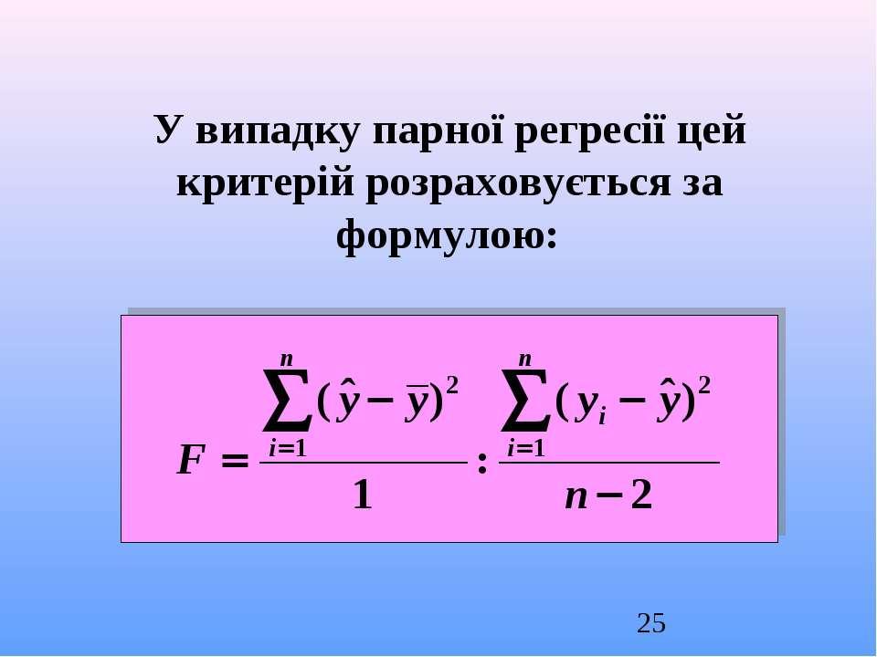 У випадку парної регресії цей критерій розраховується за формулою: