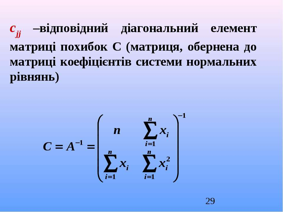 cjj –відповідний діагональний елемент матриці похибок С (матриця, обернена до...