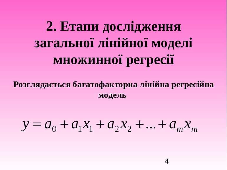 2. Етапи дослідження загальної лінійної моделі множинної регресії Розглядаєть...