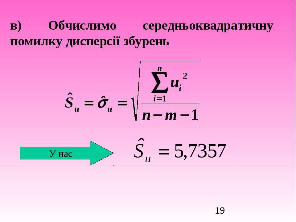 в) Обчислимо середньоквадратичну помилку дисперсії збурень У нас
