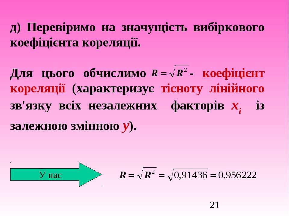 д) Перевіримо на значущість вибіркового коефіцієнта кореляції. Для цього обчи...