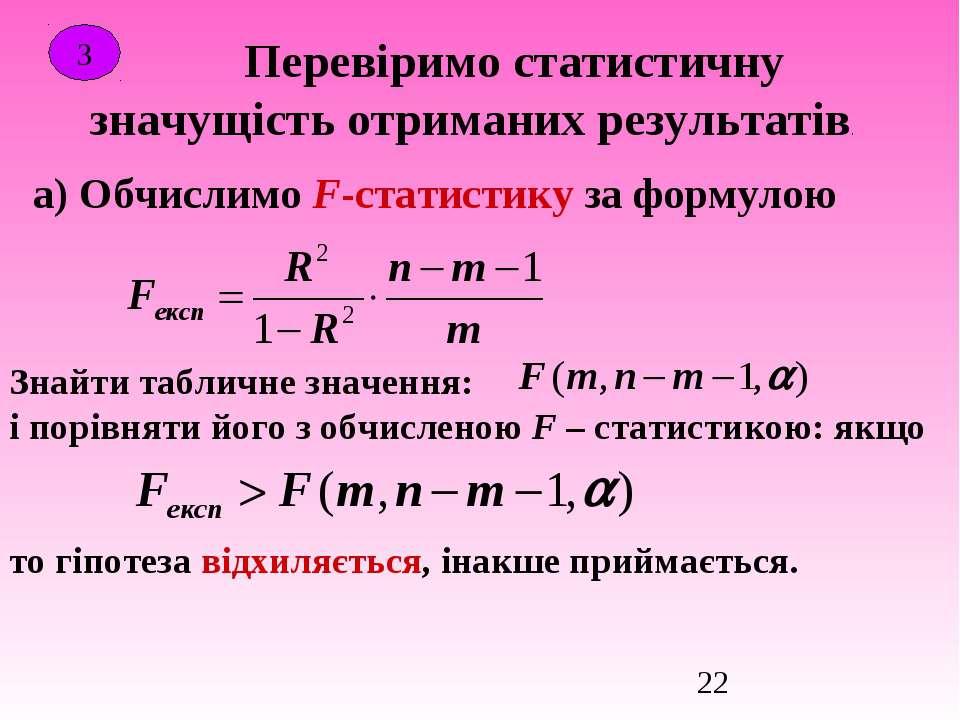 Перевіримо статистичну значущість отриманих результатів. 3 а) Обчислимо F-ста...