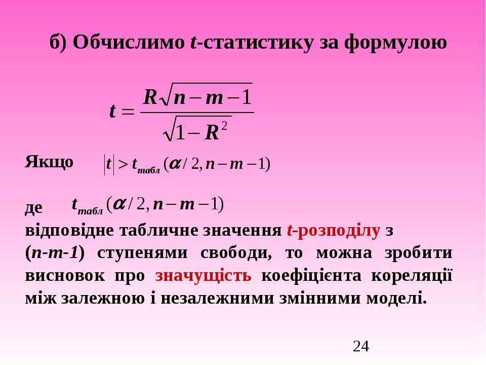 б) Обчислимо t-статистику за формулою Якщо де відповідне табличне значення t-...