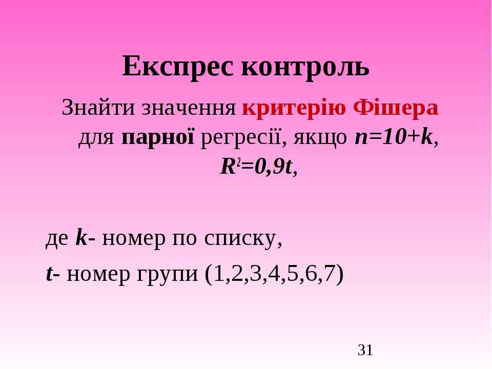 Експрес контроль Знайти значення критерію Фішера для парної регресії, якщо n=...