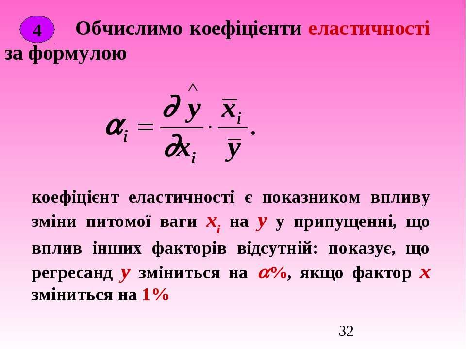 Обчислимо коефіцієнти еластичності за формулою 4 коефіцієнт еластичності є по...