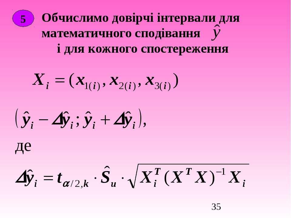 Обчислимо довірчі інтервали для математичного сподівання і для кожного спосте...
