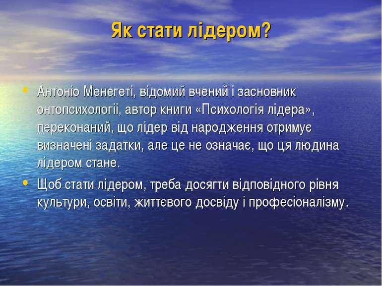 Як стати лідером? Антоніо Менегеті, відомий вчений і засновник онтопсихологіі...