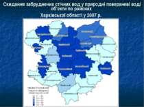 Скидання забруднених стічних вод у природні поверхневі воді об'єкти по района...