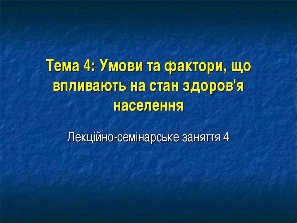 Тема 4: Умови та фактори, що впливають на стан здоров'я населення Лекційно-се...