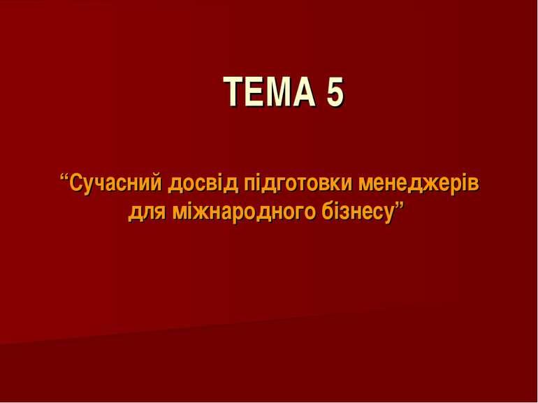 """ТЕМА 5 """"Сучасний досвід підготовки менеджерів для міжнародного бізнесу"""""""