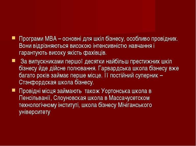 Програми МВА – основні для шкіл бізнесу, особливо провідних. Вони відрізняють...