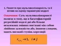1. Поняття про мультиколінеарність та її вплив на оцінку параметрів моделі Оз...